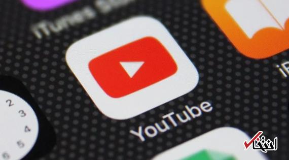 یوتیوب ویژگی جدید خود را می آزماید ، تقلید از اینستاگرام یا احترام به کاربران؟