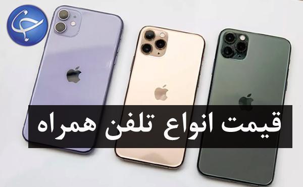 آخرین قیمت تلفن همراه در بازار (بروزرسانی 28 مهر)