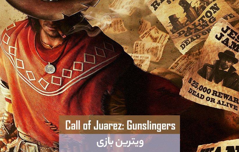 ویترین بازی: Call of Juarez Gunslinger