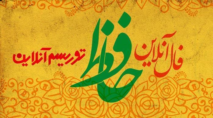 فال آنلاین دیوان حافظ سه شنبه 8 بهمن ماه 98