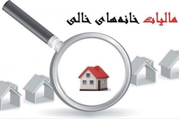 کدام خانه های خالی مشمول مالیات می شوند؟