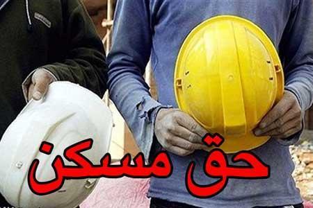اعمال افزایش حق مسکن کارگران از تیرماه ، ارائه 25درصد سهام شستا در بورس