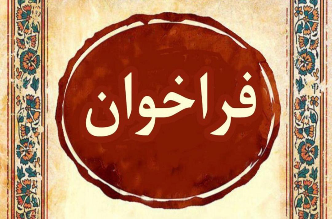 فراخوان عکسواره حسینی جان من است او منتشر شد