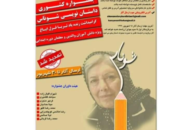 جشنواره داستان نویسی شوناس تمدید شد