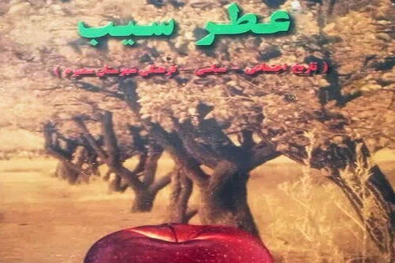 خبرنگاران عطر سیب کتاب پیشینه اجتماعی و فرهنگی سمیرم