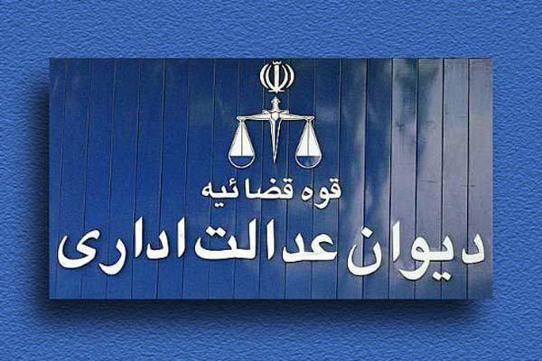 شکایت از تامین اجتماعی بیشترین ورودی به دیوان عدالت
