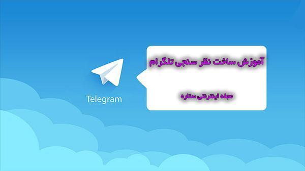 آموزش ساخت نظر سنجی تلگرام