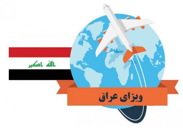 هزینه ویزای عراق 97 چقدر است؟