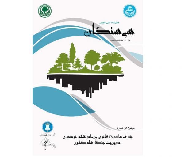 شماره تازه نشریه دانشجویی سی سنگان منتشر شد