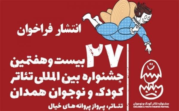 فراخوان بیست و هفتمین جشنواره بین المللی تئاتر کودک و نوجوان همدان منتشر شد